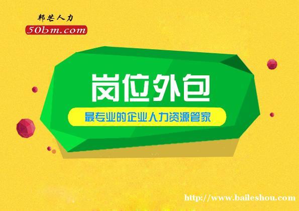 青岛邦芒人力岗位外包专心专注于企业发展
