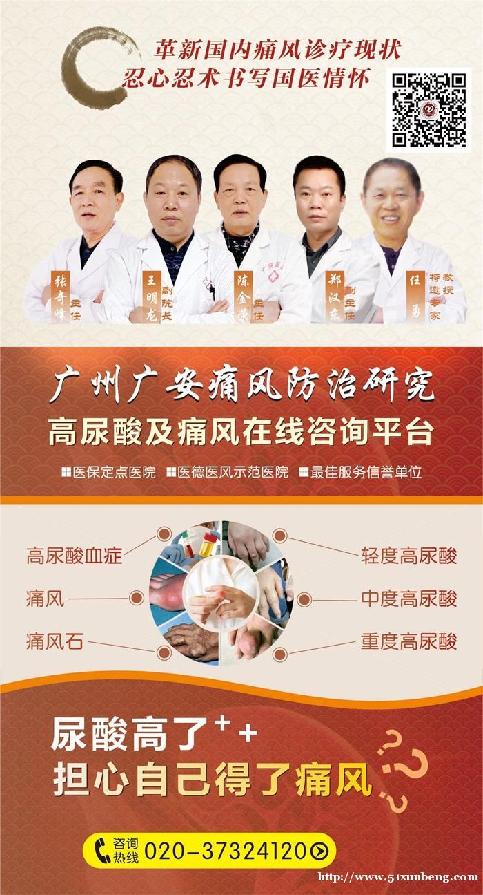 25岁尿酸高患者怎样预防痛风发作?广州广安痛风防治研究院讲你