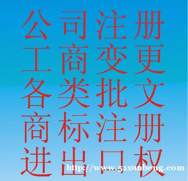 郑州公司注册 代理记账 注册公司注意事项