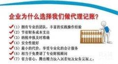 郑州公司注册 代理记账 企业工商代办 疑难咨询
